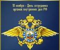 Поздравление губернатора Тверской области с Днем сотрудника органов внутренних дел России