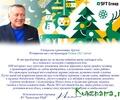 Поздравление исполнительного директора АО «Каменская БКФ» с наступающим Новым годом