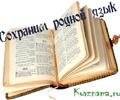 Русский язык. Вчера. Сегодня. Завтра