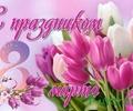 Поздравление губернатора Тверской области с 8 Марта-Международным женским днем