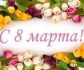 Поздравление главы Кувшиновского района с 8 Марта - Международным женским днем