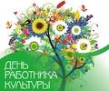 Поздравление главы Кувшиновского района с Днем работника культуры