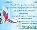 12 июня 2021 г. в парке Победы, культуры и отдыха состоится праздничный концерт