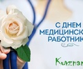 Поздравление губернатора Тверской области с Днем медицинского работника