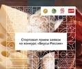 Компании Тверской области могут принять участие в национальном конкурсе «Вкусы России»