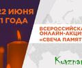 Тверская область присоединится к всероссийской акции «Свеча памяти»