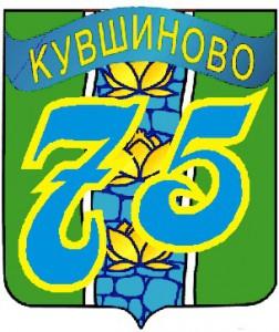 Кувшинову - 75