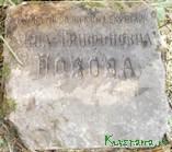 Очевидно, раньше при Троицком храме существовало и кладбище