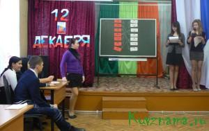 12 декабря 2013 года в МОУ КСОШ № 2 прошла викторина, посвященная 20-летию Конституции Российской Федерации