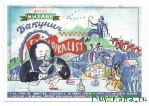 Открытка, посвященная Михаилу Бакунину