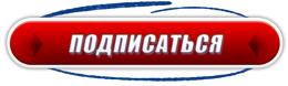 Подписка на электронную версию газеты Знамя