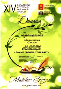 Редакция газеты «Знамя» награждена Дипломом за участие в номинации «Самый продвинутый сайт»