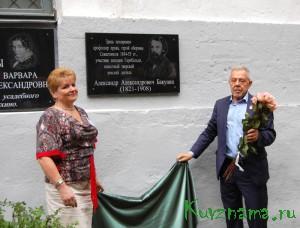 Открытие мемориальной доски А.А. Бакунину.