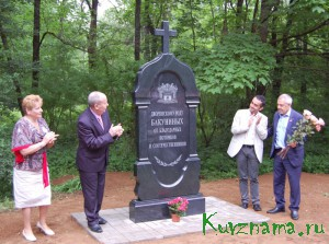 Дань памяти благодарных потомков -  памятник роду Бакуниных.