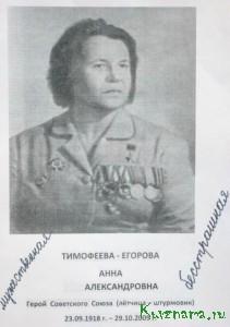А.А. Тимофеева-Егорова - советский летчик-штурмовик