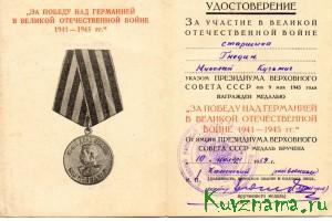 Орден Николая Кузьмича Гнедина