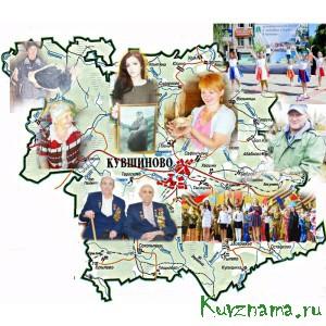 День города Кувшиново
