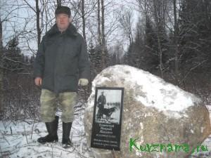 Именная табличка в честь нашего земляка-охотника Н.П. Кишенского