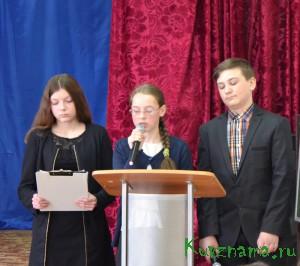 На базе КСОШ №2 прошла районная конференция