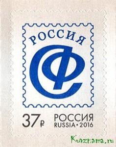 Новые «тарифные» марки