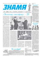 Анонс предстоящего номера газеты «Знамя» (№15)