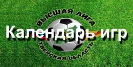 Календарь игр Высшей лиги Тверской области по футболу