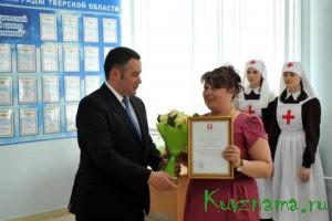Благодарностью губернатора Тверской области отмечена наша землячка