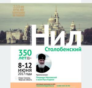 Патриарх Кирилл посетит Тверскую область