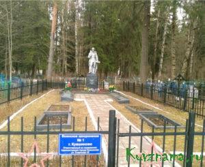 Воинское захоронение №1 (г. Кувшиново)