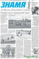 """Анонс предстоящекго номера газеты """"Знамя"""" (№25)"""