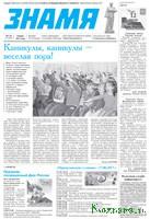 Анонс предстоящего выпуска газеты №22