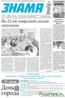 Анонс предстоящего выпуска газеты (№26)