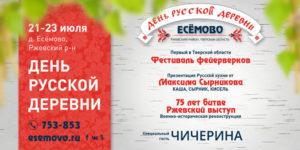 День русской деревни