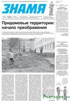 "Анонс предстоящего выпуска газеты ""Знамя"" (№33)"