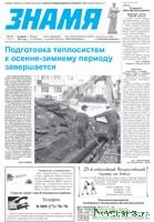 "Анонс предстоящего выпуска газеты ""Знамя"" (№31)"