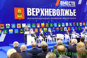 Форум муниципальных образований
