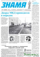 "Анонс предстоящего выпуска газеты ""Знамя"" (№36)"