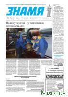 """Анонс предстоящего номера газеты """"Знамя"""" (№37)"""