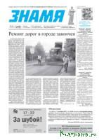 """Анонс предстоящего номера газеты """"Знамя"""" (№39)"""