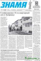 """Анонс предстоящего номера газеты """"Знамя"""" (№41)"""