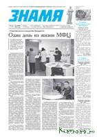 """Анонс предстоящего номера газеты """"Знамя"""" (№45)"""