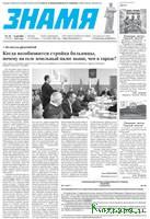 """Анонс предстоящего номера газеты """"Знамя"""" (№48)"""