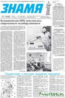"""Анонс предстоящего номера газеты """"Знамя"""" (№50)"""