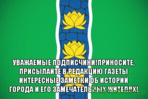 80-летие со дня присвоения Кувшинову статуса города