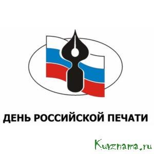 13 января 1703 г. в России по указу Петра I вышел в свет первый номер российской газеты «Ведомости»