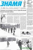 """Анонс предстоящего номера газеты """"Знамя"""" (№4)"""