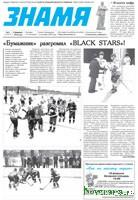 """Анонс предстоящего номера газеты """"Знамя"""" (№5)"""