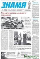 "Анонс предстоящего выпуска газеты ""Знамя"" (№7"