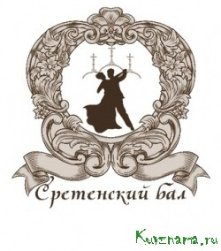 Скоро Сретенский бал!