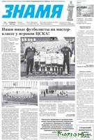 """Анонс предстоящего номера газеты """"Знамя"""" (№6)"""